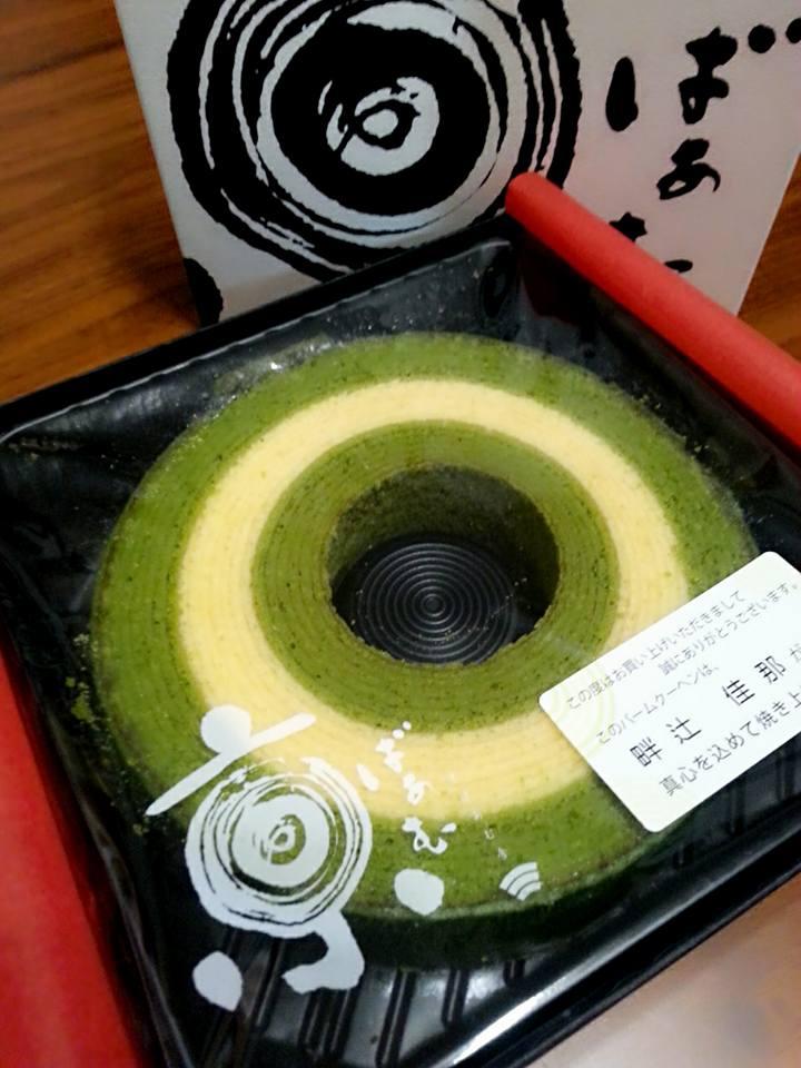 ブログ仲間より京都のお土産(京ばあむ)をいただきました