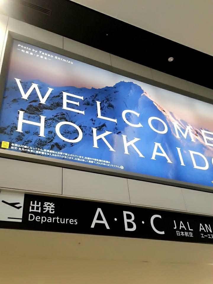 東京勉強会の次の日に札幌入りしました♪